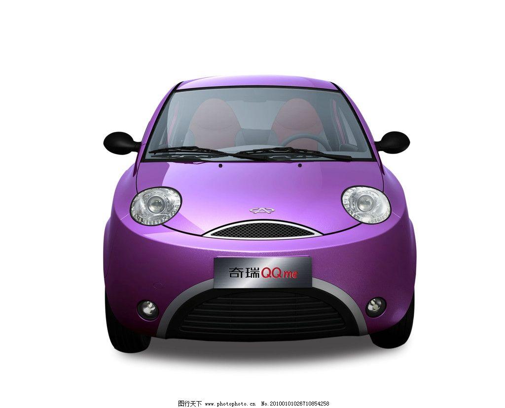 奇瑞qq me 奇瑞汽车 自主品牌 国产车 车头 紫色 汽车 交通工具 设计