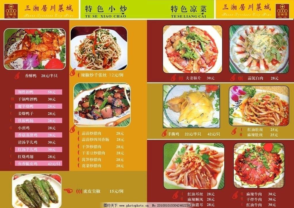 面 川菜 湘菜 菜牌 食谱 美食 菜单 特色小炒 菜单菜谱 广告设计 矢
