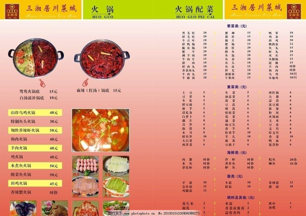 面 川菜 湘菜 菜牌 食谱 美食 菜单 火锅配菜 菜单菜谱 广告设计