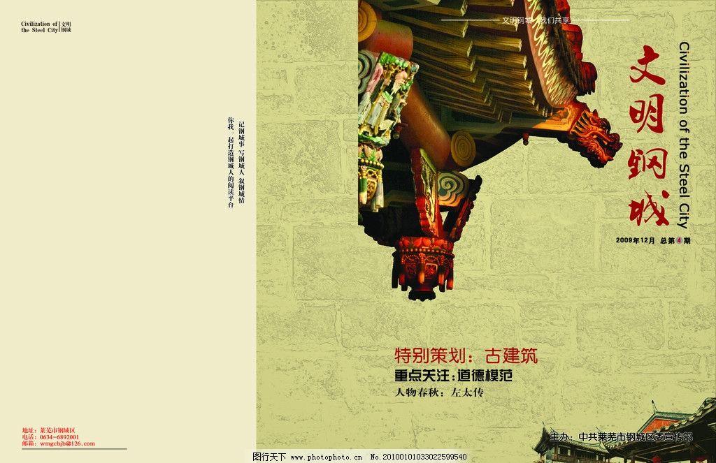 文明钢城期刊杂志封面
