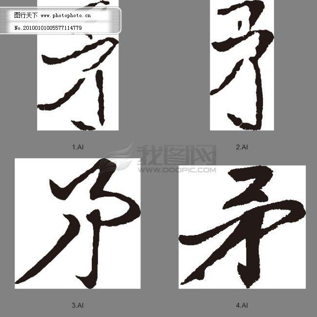 矛 书法字 书法 字 文字 毛笔字 字典 汉字 篆字 草字 五画 五 矢量图