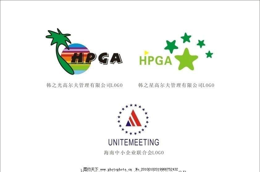 企业logo      企业logo 标志 logo设计 海南中小企业联合会logo 韩
