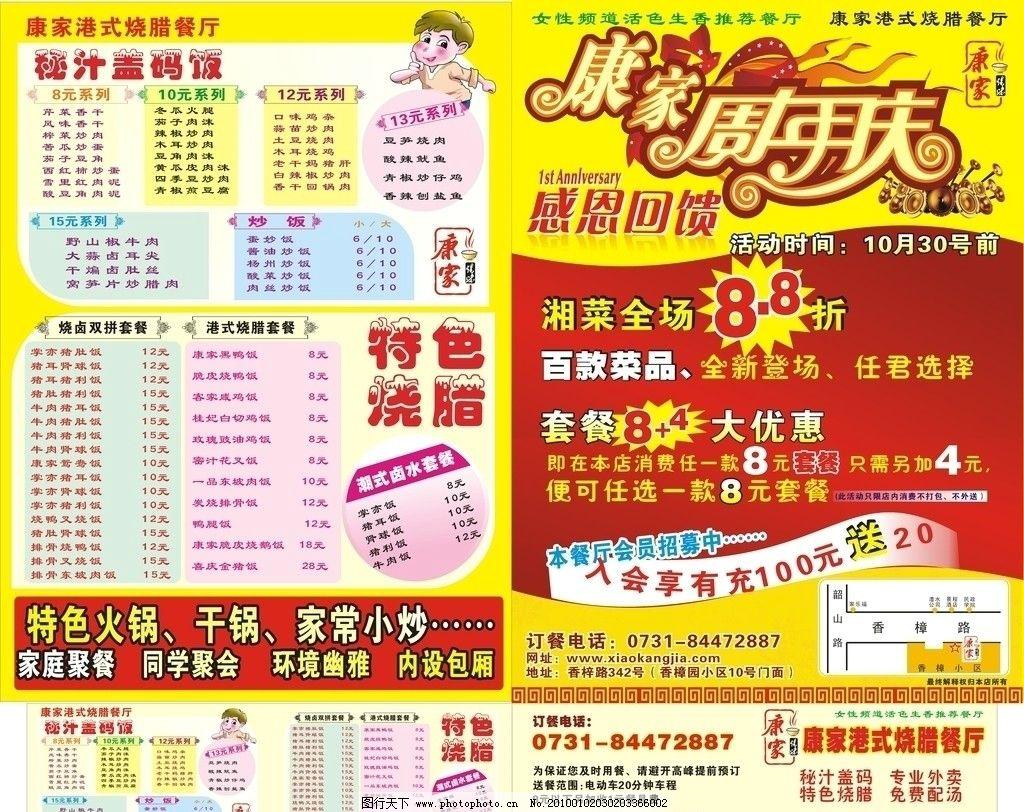 餐厅周年庆 可爱小男孩 底纹 菜单 圆 广告设计 矢量