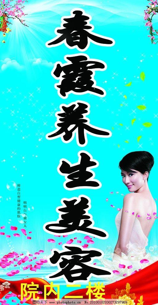 美容写真展板广告牌图片图片