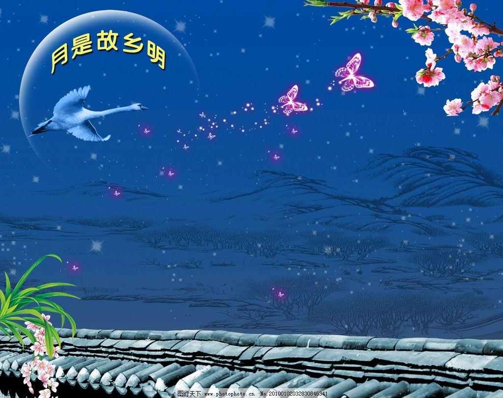 月亮 桃花 绿叶 草 墙 瓦墙 仙鹤 山 古画 白描 树木 树林 山坡 风景