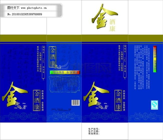 包装设计 包装盒设计纸品包装 包装箱 包装印刷模板 平面设计背景版面