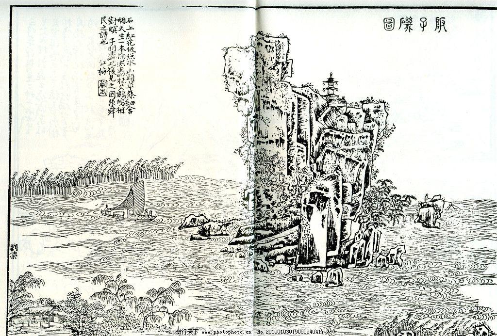 木刻山水画 国画 传统木刻版画
