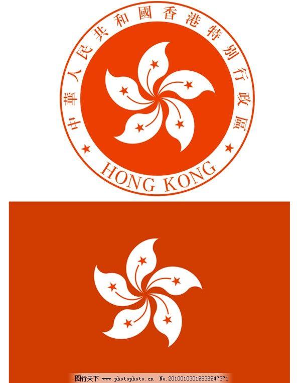 香港区徽 标志 区旗 紫荆花 标识标志图标 矢量