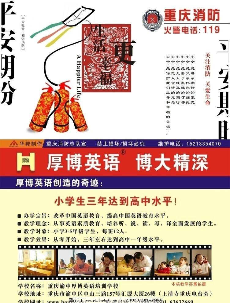 消防公益广告图片图片