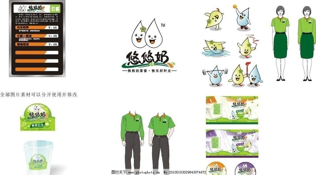 标志 价格表 店员服装 动态形象标志 公司vi vi设计 广告设计 矢量 cd