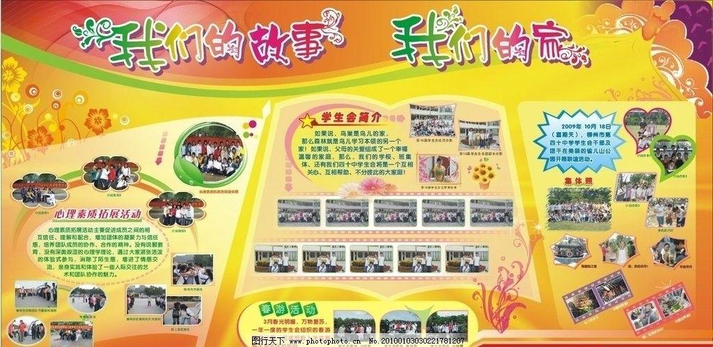 学生板报 学校 学生会 板报 展板模板 广告设计 矢量 cdr