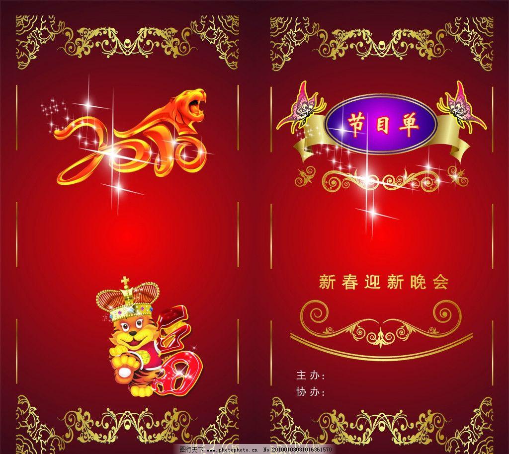 节目单封面 金色边框花纹 蝴蝶 其他设计 广告设计 矢量 cdr