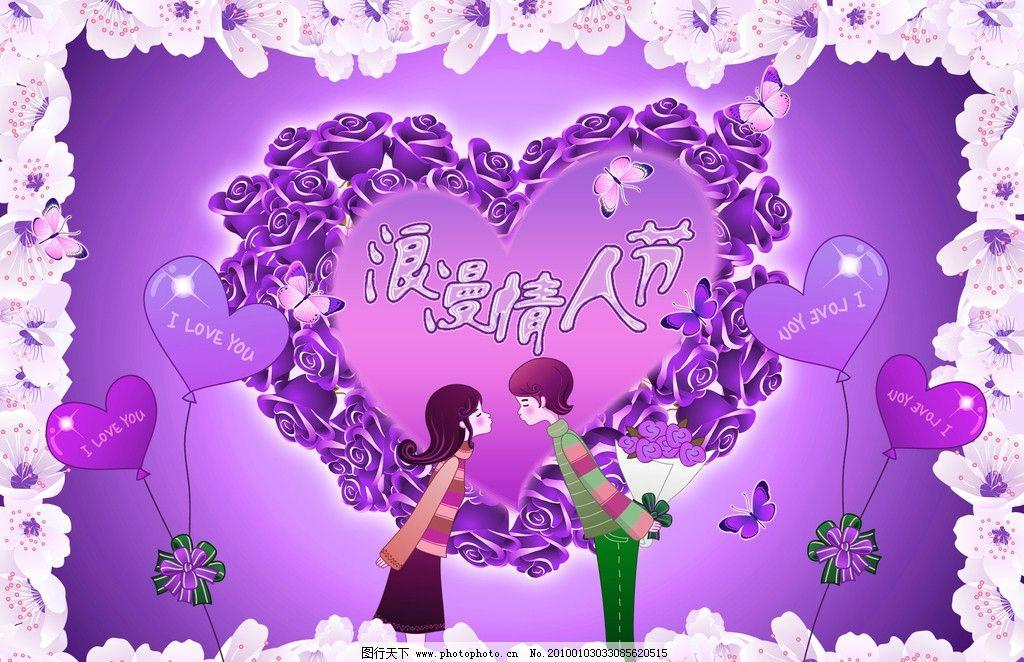 浪漫情人节 浪漫 情人节      情侣 卡通 紫色 玫瑰 紫色背景 psd分层