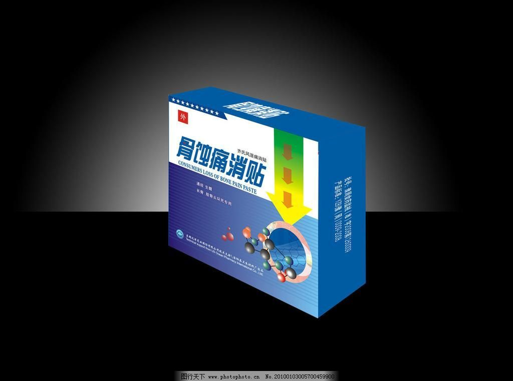 cdr 包装设计 蜂巢 膏药 广告设计 箭头 药品 药品包装盒 药品包装盒