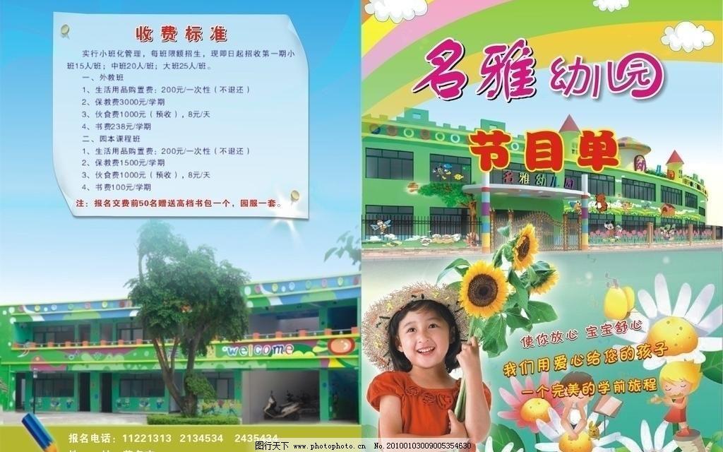 cdr 广告设计 简章设计 秋季 校园 学校简章 幼儿园 幼儿园折页 招生