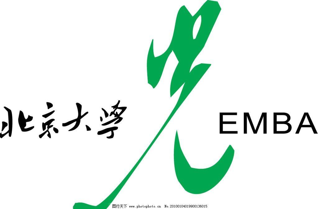 北京大学光华管理学院 北京大学 光华管理学院 emba 标志 企业logo图片