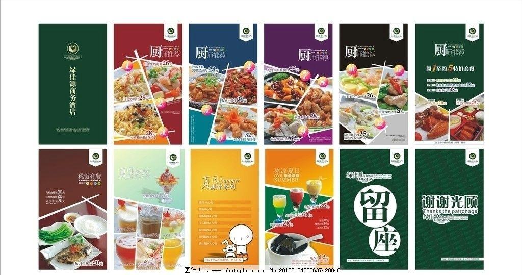 餐牌设计 水牌 菜牌 美食 冷饮 厨师推荐 冰凉夏日 美食菜牌