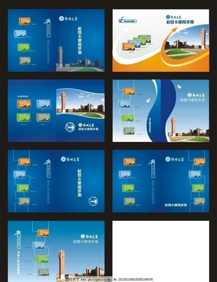 画册 画册模板 校园卡 郑州大学 示意图 画册设计 广告设计 矢量 cdr