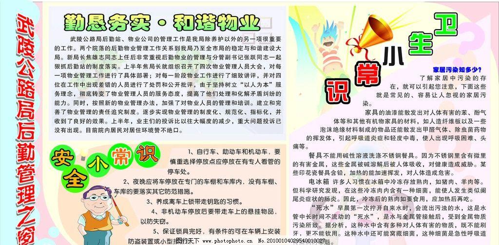 公路局 宣传栏 宣传窗 海报 喇叭 卡通人物 艺术边框 矢量树木
