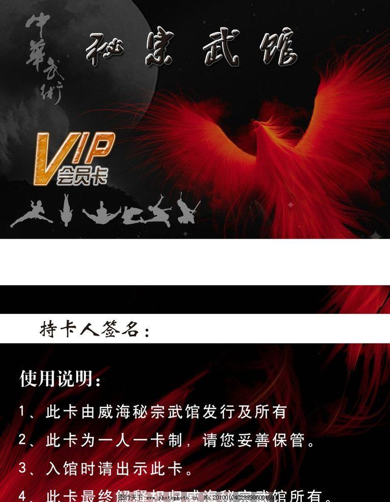 武馆vip卡 vip 凤凰 火鸟 武馆 武术 名片设计 广告设计模板 源文件