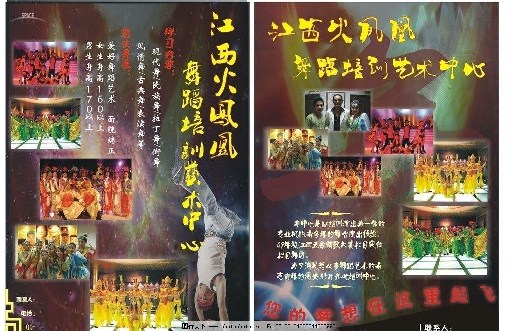 舞蹈招聘dm宣传单 舞蹈 招聘 宣传单 海报 dm宣传单 广告设计 矢量 cd