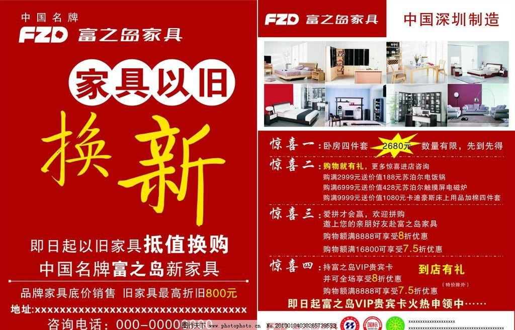 家俱宣传单页 家俱 宣传页 家具图片 dm宣传单 广告设计 矢量 cdr