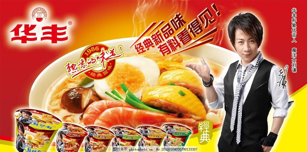 华丰方便面 三鲜伊面 红烧牛肉面 食品 桶装面 魔法士 刘谦 国内广告图片
