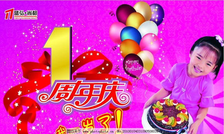 周年庆pop吊旗图片