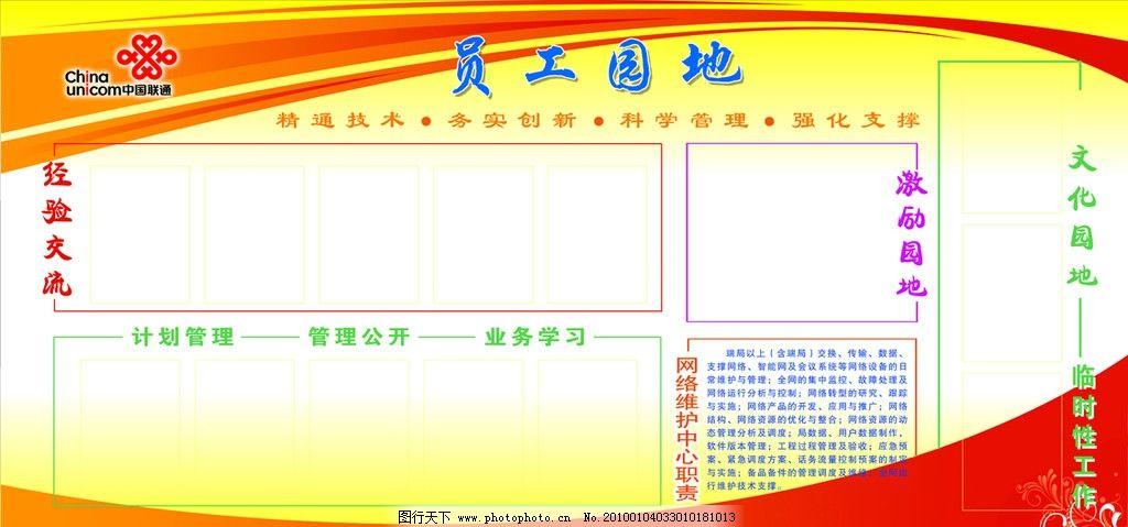 psd分层 其他  员工天地 宣传栏 线条 底图 中国联通 网络维护中心