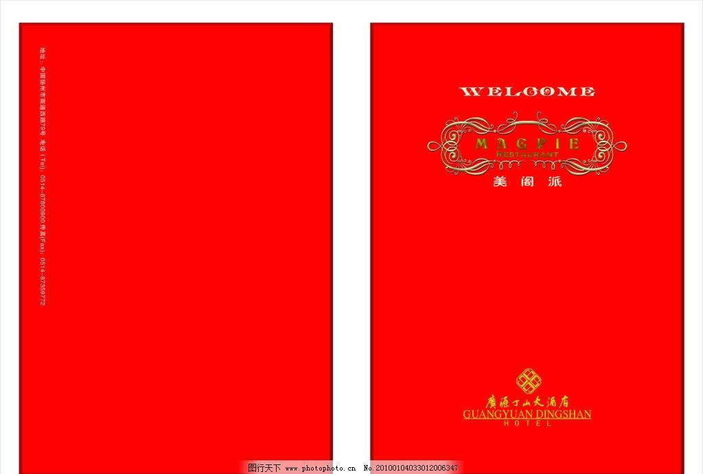 国外菜单设计 欧美菜单设计 菜单设计 中餐菜单 中文菜单 英文菜单
