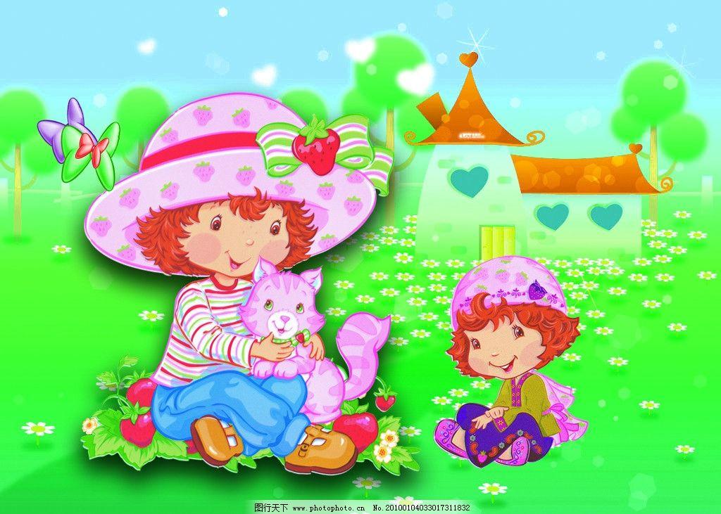 草莓娃 草莓 娃 卡通 草 花朵 花 太陽 兒童 房子 小人 樹 路 小草 小