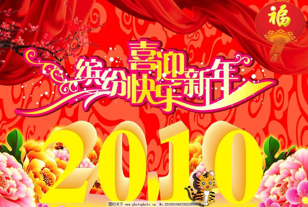 2010年迎新海报 300dpi psd原文件 喜迎新春 立体2010年 psd分层素材