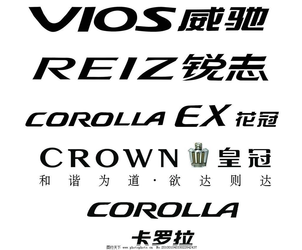 丰田系列车标 威驰 锐志 花冠 皇冠 卡罗拉 标志 图标 汽车
