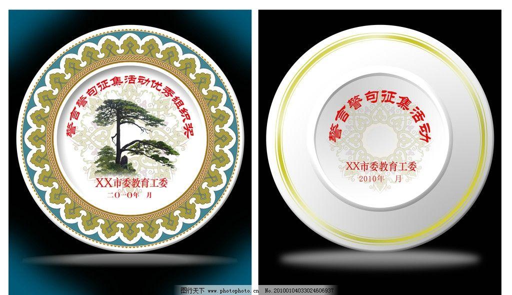 廉政瓷盘设计图片
