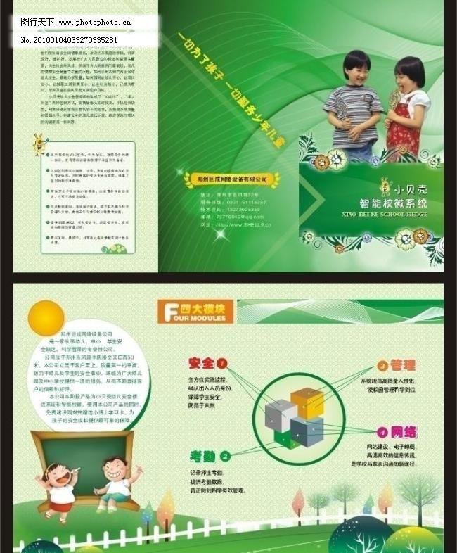 宣传折页 宣传折页图片免费下载 儿童 绿色 三折页 少年 幼儿园
