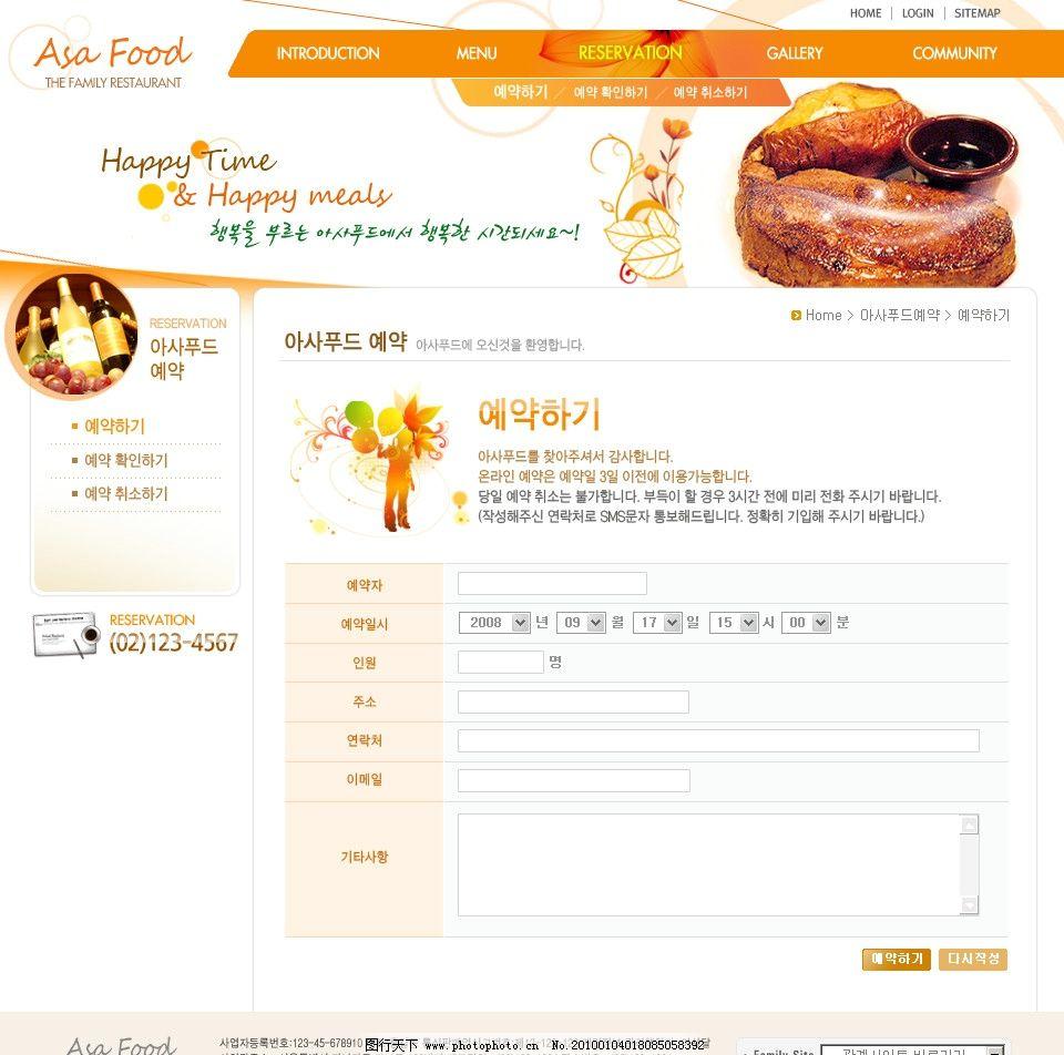 小图标 活泼 可爱 卡通 漂亮 科技 现代 阳光 美食 网页模板 韩国模板
