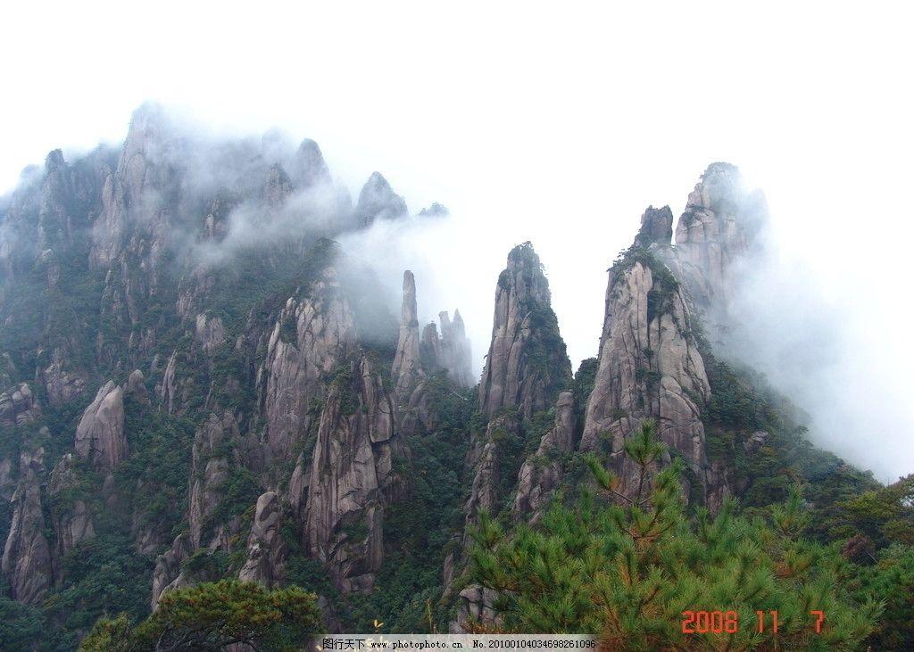 三清山 摄影 旅游 江西 云雾 山石 松树 风景名胜 自然景观 72dpi jpg