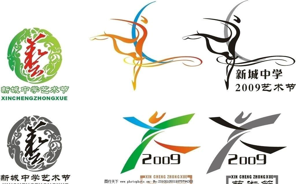 艺术节 标志 艺术节标志 新城中学艺术节 学校艺术节标志 节日庆祝