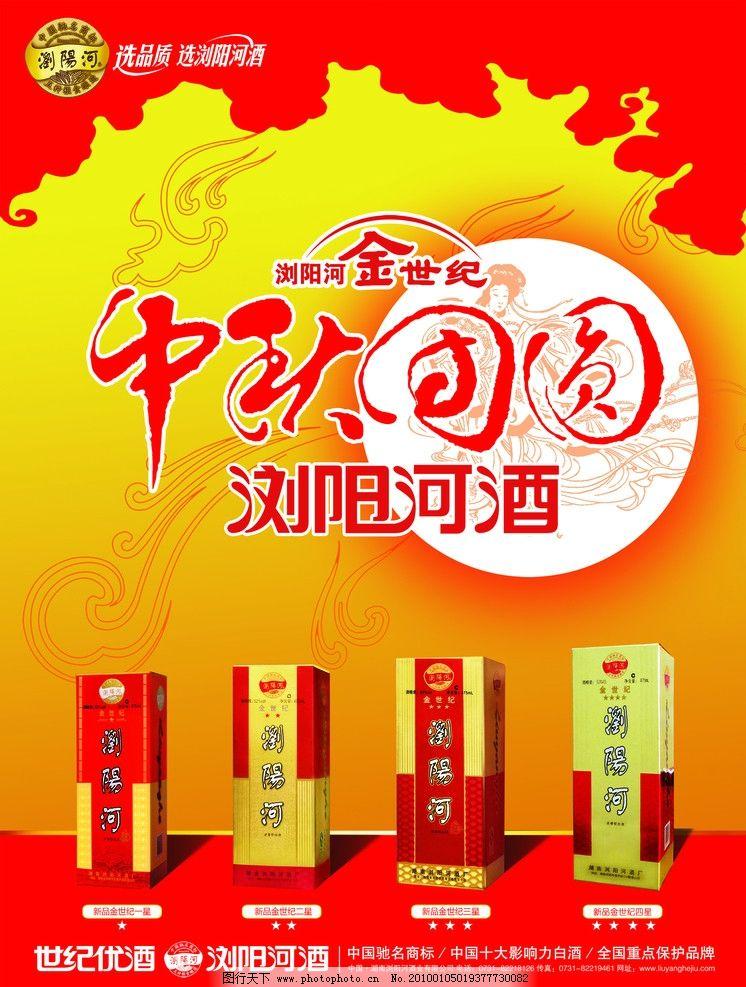 金世纪中秋节海报 浏阳河 白酒 团圆 节庆 节日素材 源文件