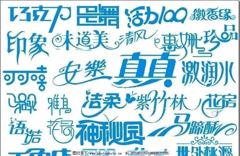 艺术字 字体设计 好看 艺术 纸品字体 花 安乐 竹 园林 味道美 巧克力