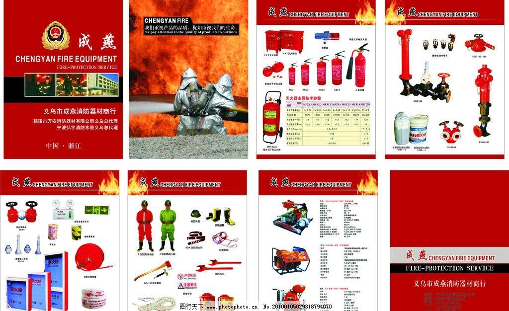 消防安全 画册 消防器材 灭火器 消火栓 画册设计 广告设计 矢量 cdr