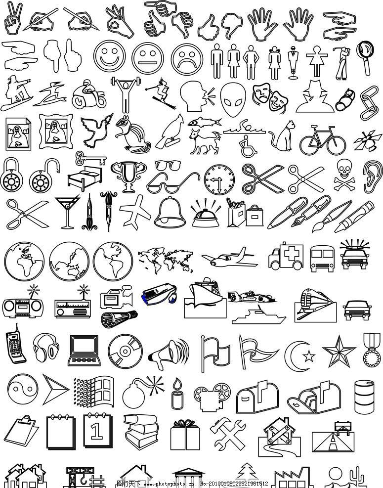 综合标志A 手势 手箭头 日常用品 表 钟 电脑标志 手机标志