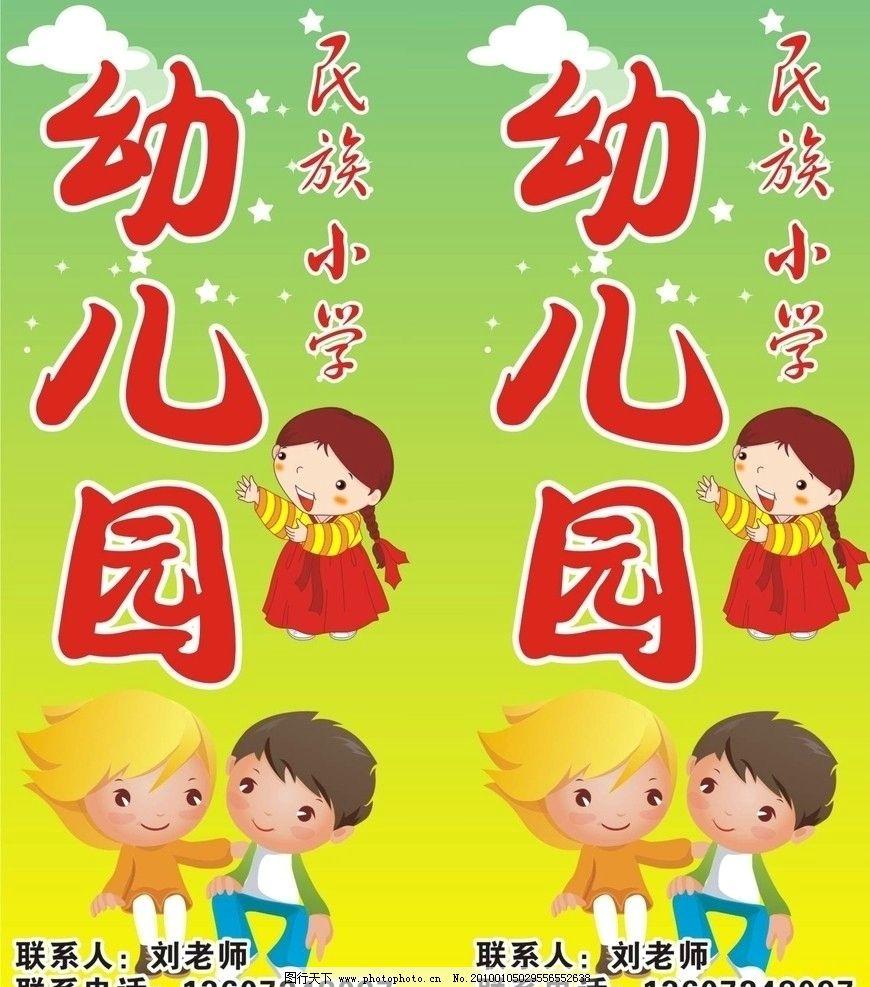 幼儿园招牌 小学招牌 卡通小人 卡通小女孩 卡通小男孩 天空 广告设计
