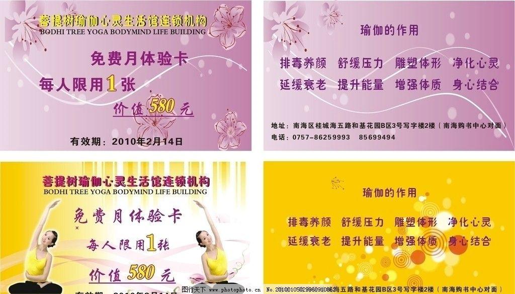 卡片 名片 会员卡 消费卡 瑜伽 美容 女子 底纹 花朵 黄色背景