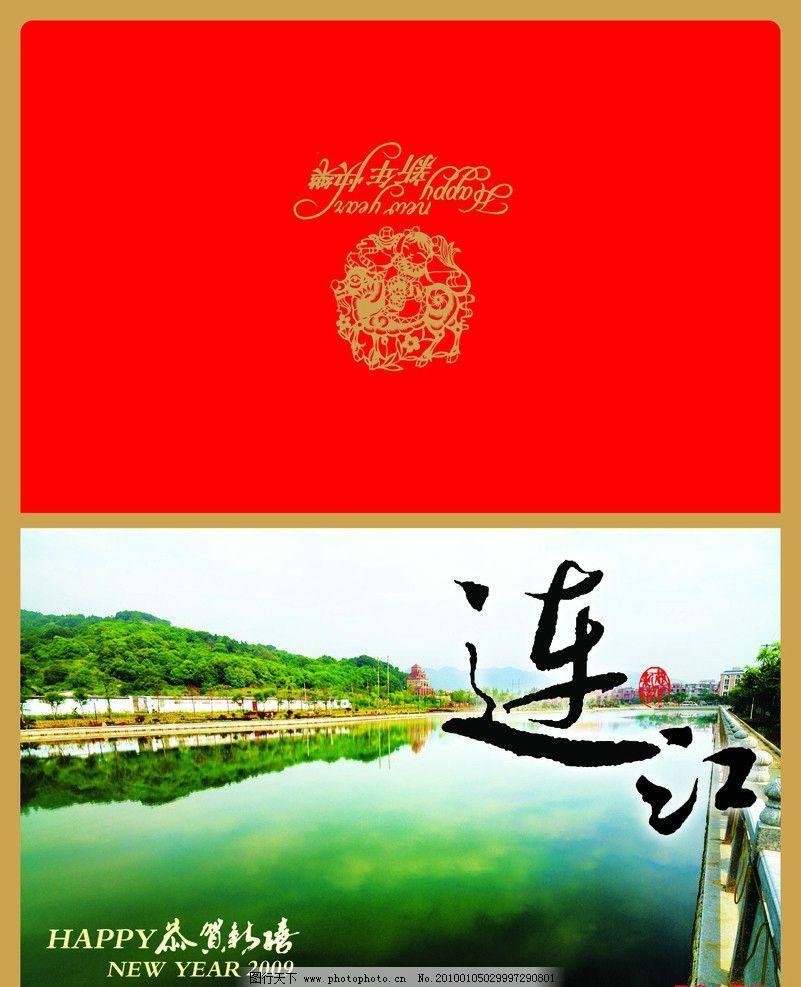 连江 新年快乐 莲湖 名片设计 广告设计模板 源文件