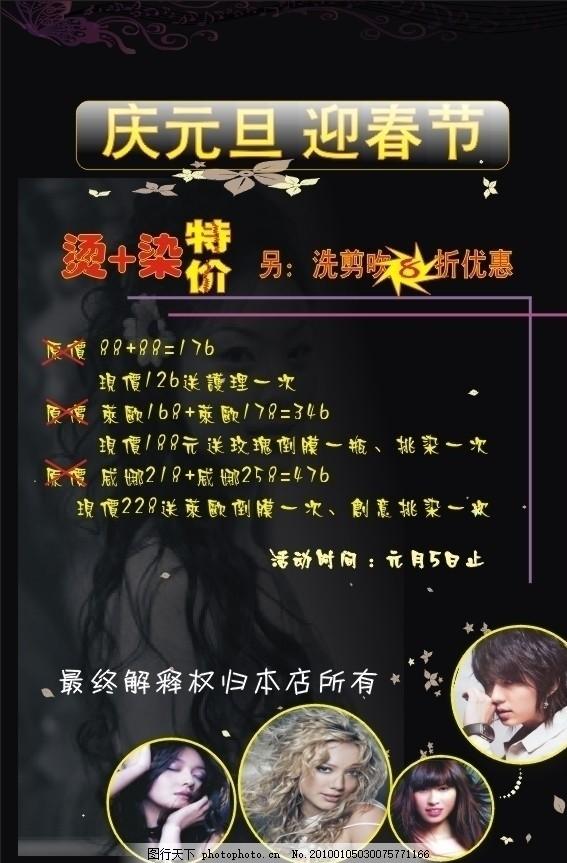 理发店海报 理发店 黑色 庆元旦 迎春节 宣传单 海报设计 广告设计