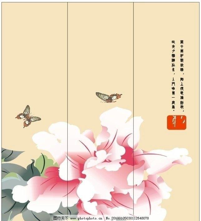 移门 花 牡丹 百合 手绘 水墨画 蝴蝶 艺术 移门图案 广告设计 矢量
