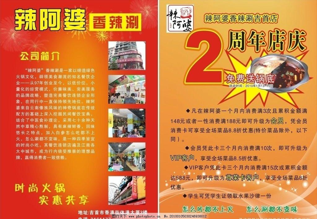 火锅店宣传单 宣传单 周年庆 dm宣传单 广告设计 矢量 cdr