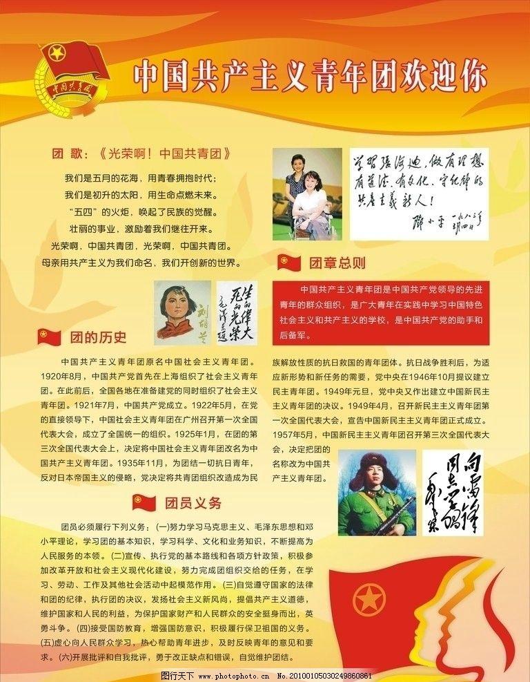 共青团展板 团歌 团的历史 团的义务 团章 团徽 大雁 雷锋 刘胡兰