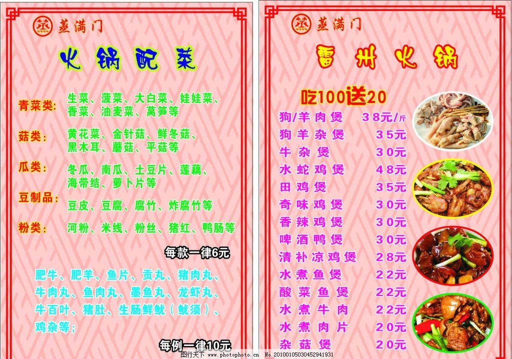 菜单 菜牌 菜 快餐 早餐 美食 火锅 设计 广告设计 菜单菜谱 矢量 cdr